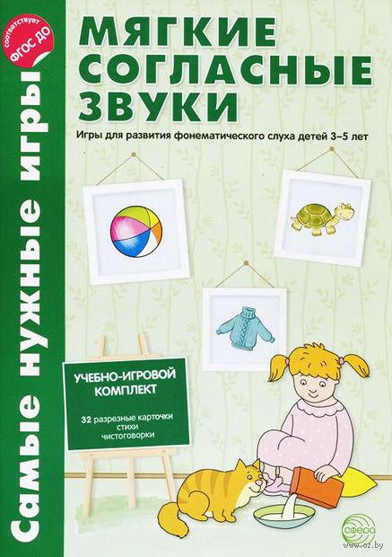 Мягкие согласные звуки. Игры для развития фонетического слуха детей 3-5 лет. Л. Фирсанова, Е. Маслова