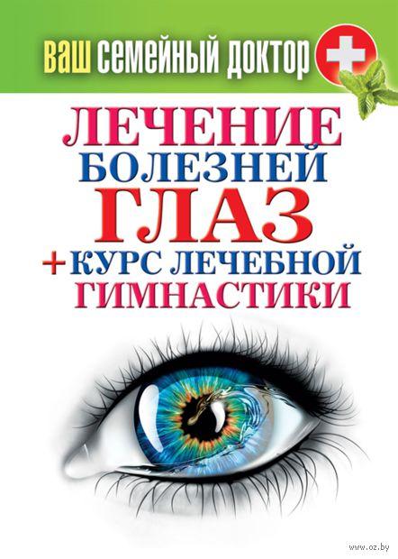 Лечение болезней глаз + курс лечебной гимнастики — фото, картинка