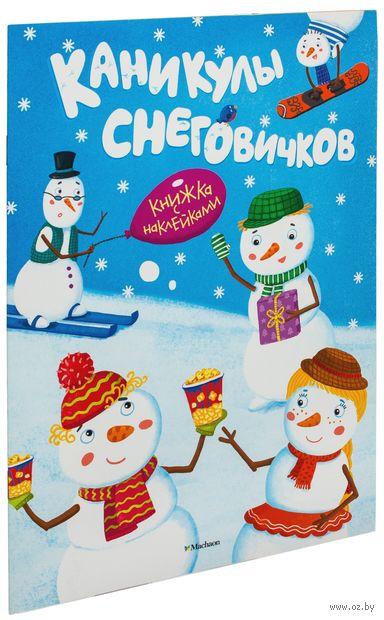 Каникулы снеговичков. Д. Плаксунова