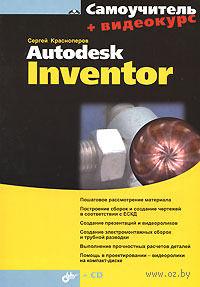 Самоучитель Autodesk Inventor (+ CD). Сергей Красноперов