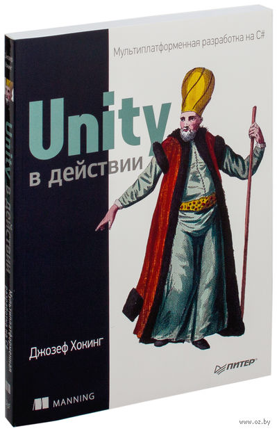 Unity в действии. Мультиплатформенная разработка на C# — фото, картинка