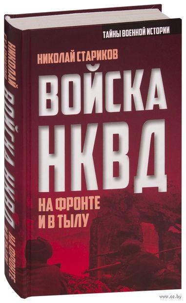 Войска НКВД на фронте и в тылу. Николай Стариков