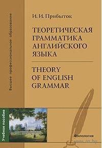 Теоретическая грамматика английского языка. Н. Прибыток