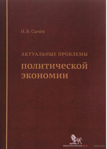 Актуальные проблемы политической экономии. Н. Сычев