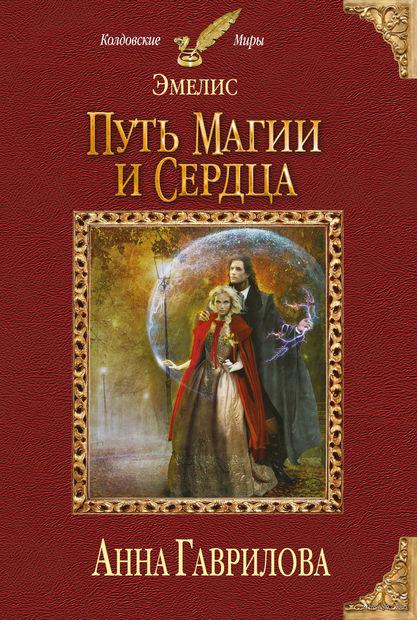 Эмелис. Путь магии и сердца (м). Анна Гаврилова
