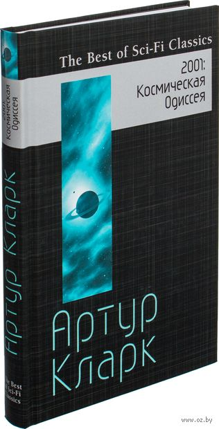 2001: Космическая Одиссея. Артур Кларк