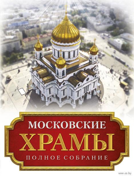 Московские храмы. Полное собрание (Комплект из 2-х книг) — фото, картинка