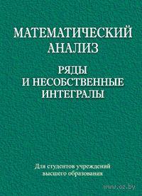 Математический анализ. Ряды и несобственные интегралы — фото, картинка