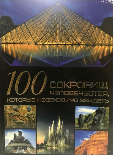 100 сокровищ человечества, которые необходимо увидеть — фото, картинка