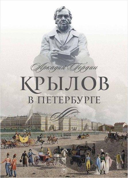 Крылов в Петербурге — фото, картинка