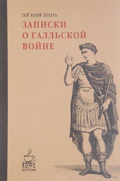 Записки о Галльской войне — фото, картинка