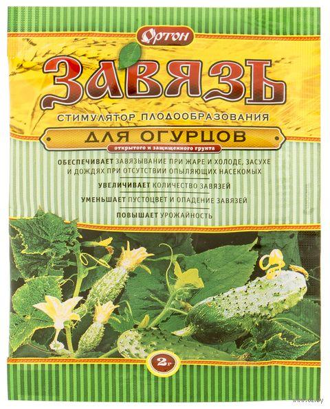 "Стимулятор плодообразования для огурцов ""Зaвязь"" (2 г) — фото, картинка"