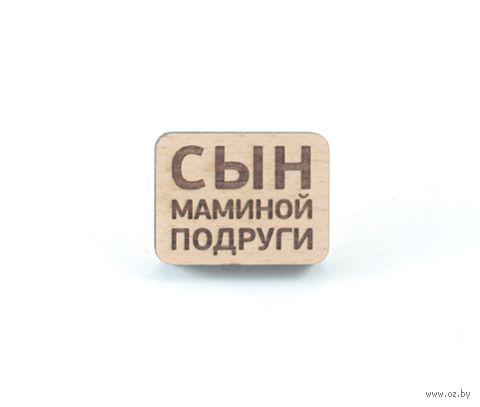 """Значок деревянный """"Сын маминой подруги"""" — фото, картинка"""
