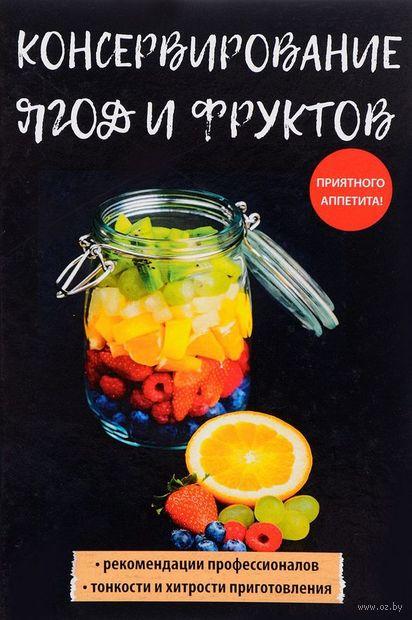 Консервирование ягод и фруктов — фото, картинка