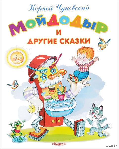 Айболит, Мойдодыр и другие сказки. Корней Чуковский
