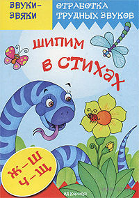 Шипим в стихах. Татьяна Куликовская