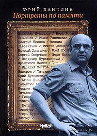 Портреты по памяти. Ю. Данилин