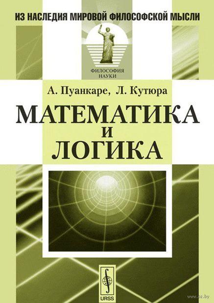 Математика и логика — фото, картинка
