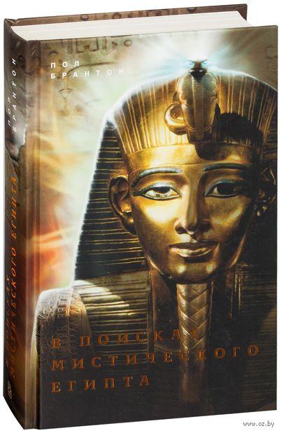В поисках мистического Египта. Пол Брентон
