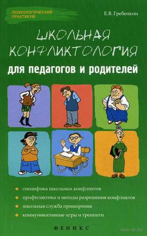 Школьная конфликтология для педагогов и родителей. Е. Гребенкин