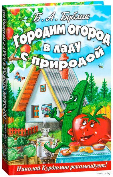 Городим огород в ладу с природой. Борис Бублик