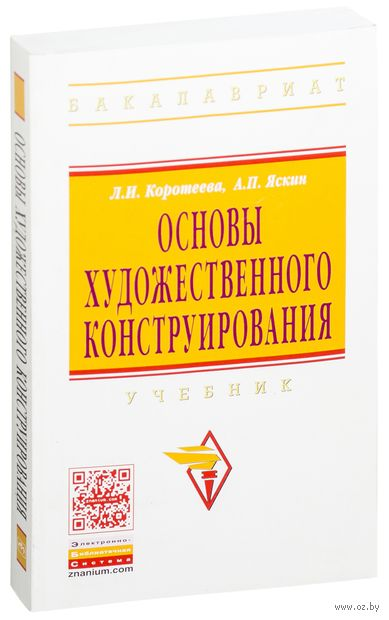 Основы художественного конструирования. Л. Коротеева, А. Яскин