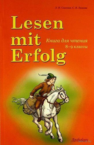 Немецкий язык. Книга для чтения. 8-9 классы. Э. Снегова, С. Лимова