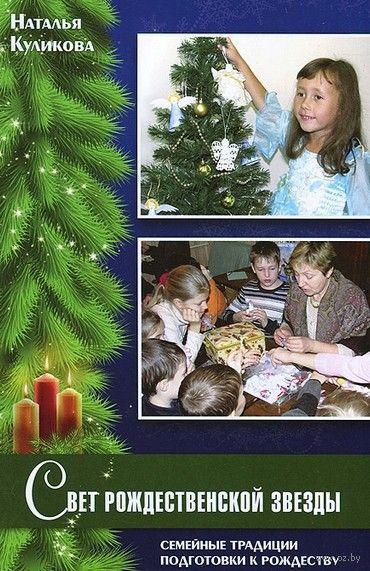 Свет Рождественской звезды. Наталья Куликова