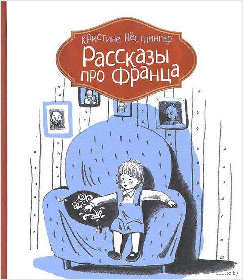 Рассказы про Франца. Кристине Нестлингер