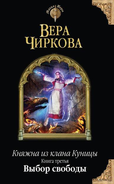 Княжна из клана Куницы. Книга 3. Выбор свободы. Вера Чиркова