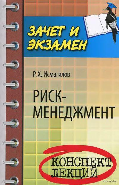 Риск-менеджмент. Руслан Исмагилов