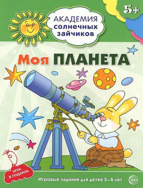 Моя планета. Игровые задания для детей 5-6 лет. Анна Ковалева