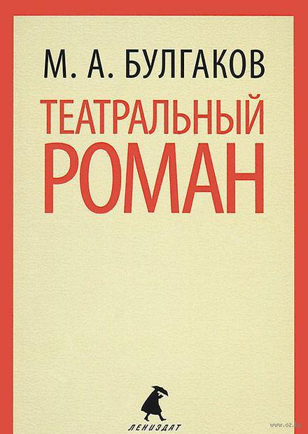 Театральный роман. Михаил Булгаков