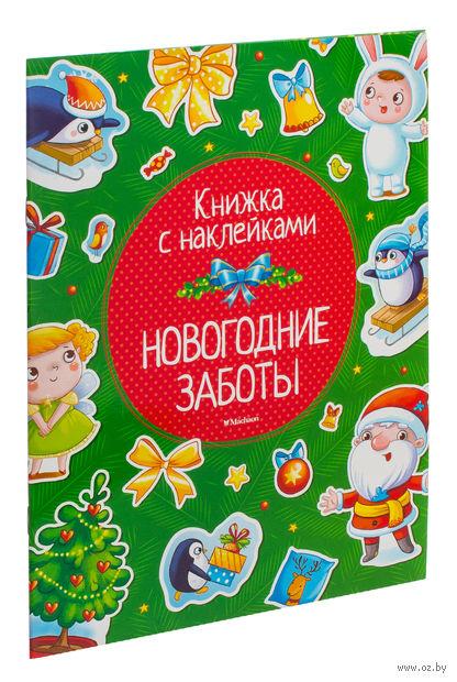 Новогодние заботы. Ольга Александрова, Максим Земнов