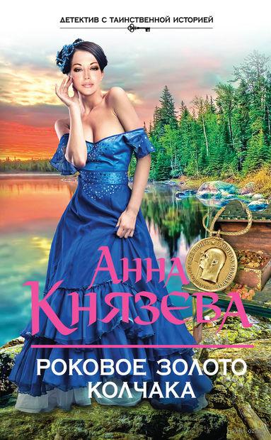 Роковое золото Колчака. Анна Князева