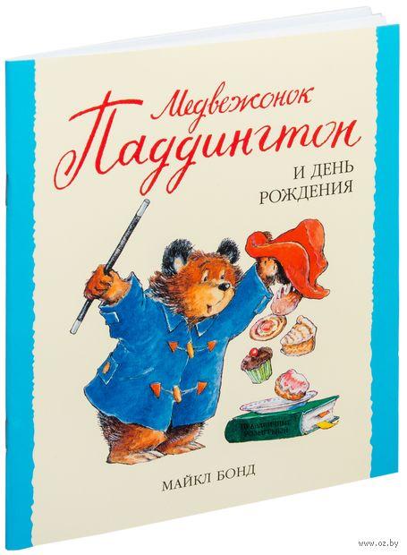 Медвежонок Паддингтон и день рождения. Майкл Бонд