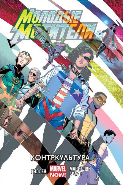 Молодые Мстители. Том 2. Контркультура — фото, картинка