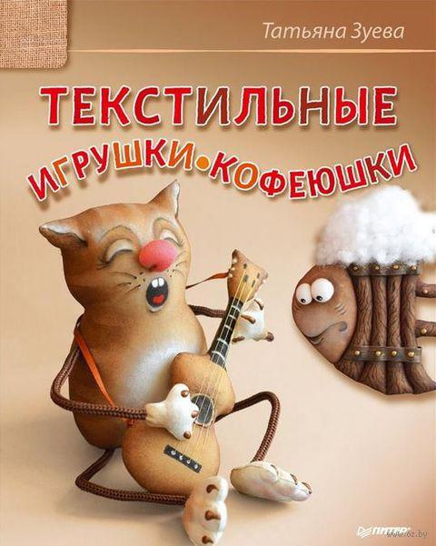 Текстильные игрушки-кофеюшки. Татьяна Зуева