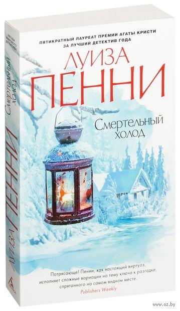Смертельный холод (м). Луиза Пенни