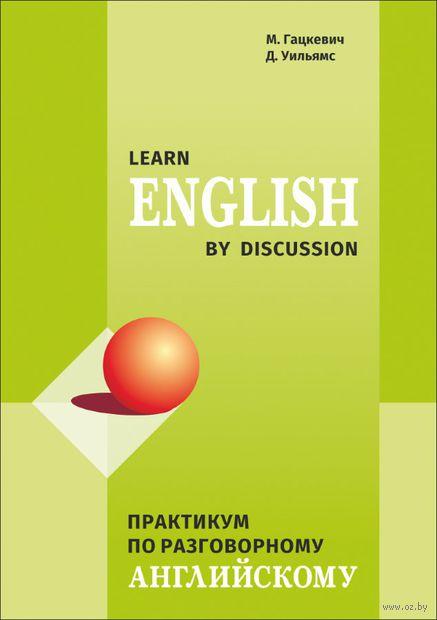 Практикум по разговорному английскому