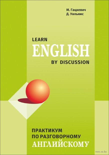 Практикум по разговорному английскому (+CD) — фото, картинка