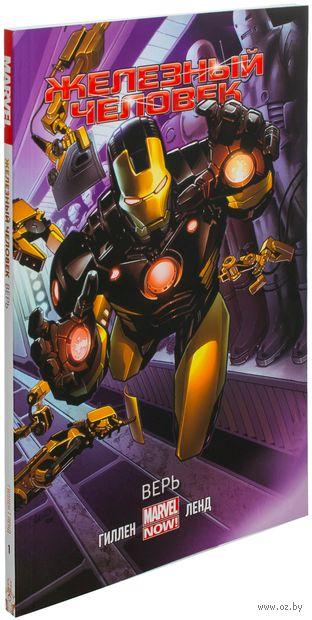 Железный Человек. Том 1. Верь — фото, картинка
