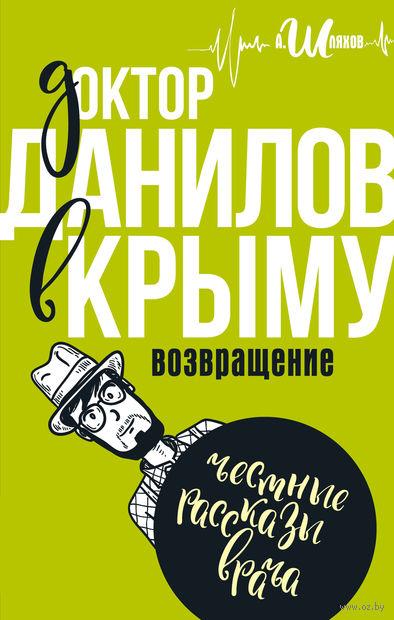 Доктор Данилов в Крыму. Возвращение — фото, картинка