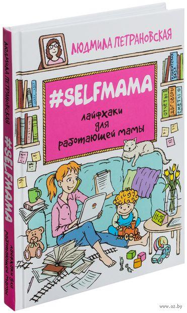 Selfmama. Лайфхаки для работающей мамы — фото, картинка