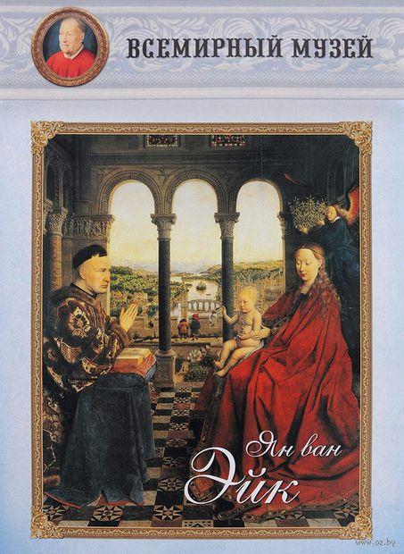 Ян ван Эйк — фото, картинка