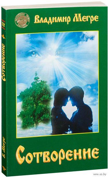 Сотворение. Книга 4 (м). Владимир Мегре