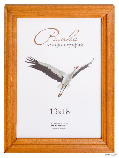 Рамка деревянная со стеклом (13x18 см; арт. Д17К) — фото, картинка