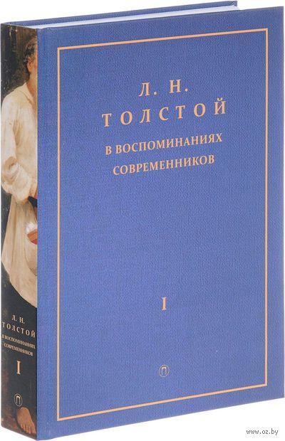 Л. Н. Толстой в воспоминаниях современников. Том 1 (В 2 томах) — фото, картинка