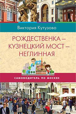 Рождественка - Кузнецкий мост - Неглинная — фото, картинка