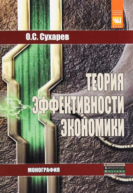 Теория эффективности экономики. Олег Сухарев